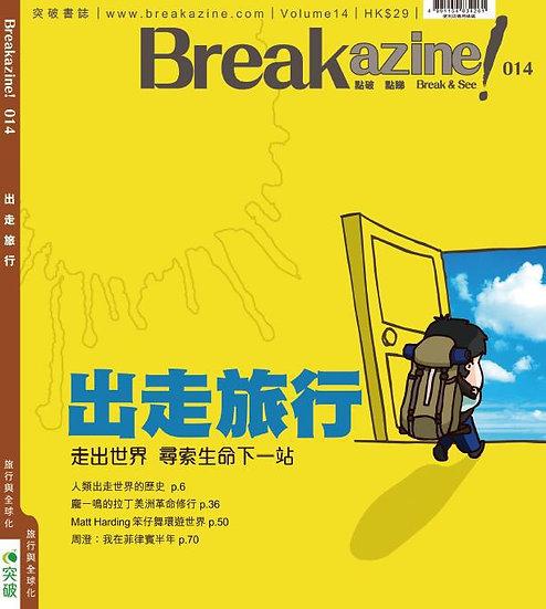 Breakazine! 014 出走旅行