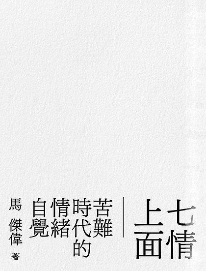 《七情上面 ── 苦難時代的情緒自覺》