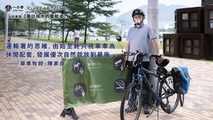 重訪:「單車牧師」陳家良