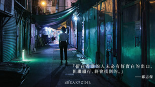 離留的背後──專訪鄺志傑
