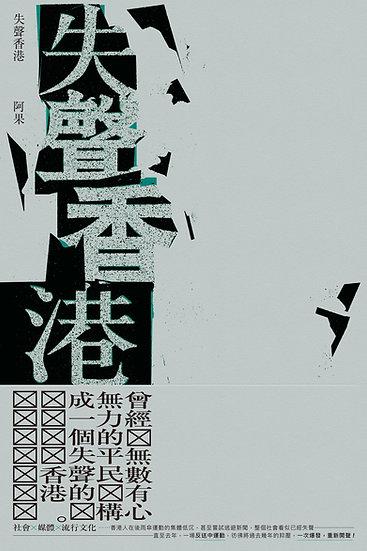 《失聲香港》