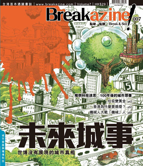 Breakazine! 007 未來城事