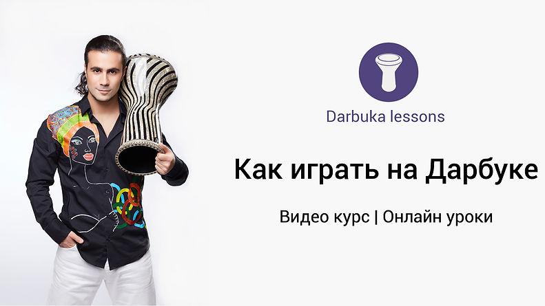 DarbukaLessons_ru.jpg