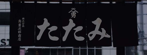 心満たされる和室の創造 株式会社南勇次郎商店