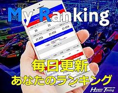 MYRANKINGのコピー.jpg