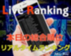 LIVERANKINGのコピー.jpg