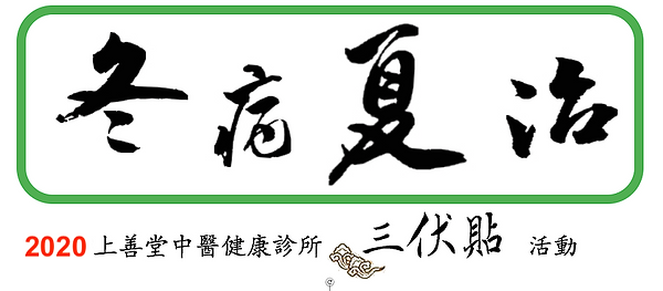 2020三伏貼logo.png