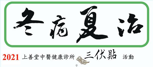 2021三伏貼logo.png