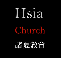 诸夏教会 中文.PNG
