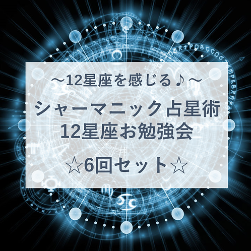 <6回セット>12星座を感じる♪ シャーマニック占星術12星座お勉強会(オンライン)