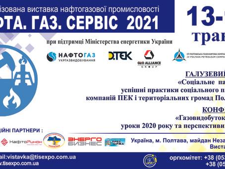 НАФТА. ГАЗ. СЕРВІС 2021