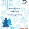 Колектив ТОВ«УКРПРОМХІМТЕХ» щиро вітає всіх з Новим роком та Різдвом Христовим!