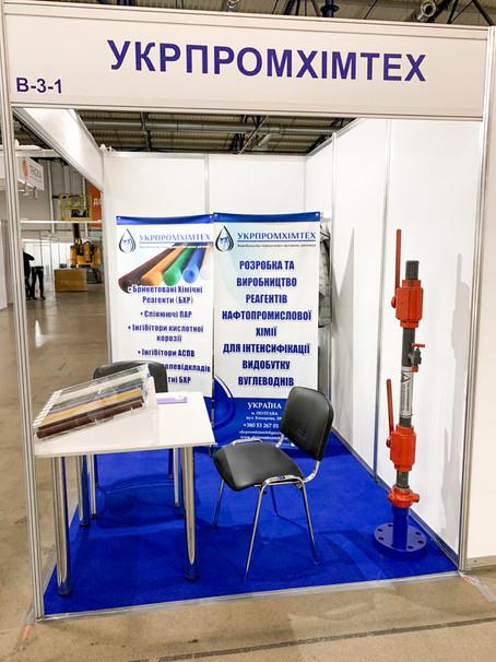 ТОВ «Укрпромхімтех» бере участь у Міжнародній виставці «НАФТОГАЗЕКСПО 2020»
