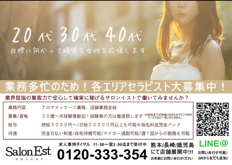 福岡県福岡市の出張アロマ/出張リンパマッサージの事ならサロンイスト福岡