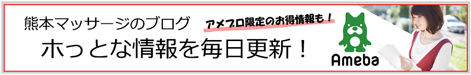 熊本県熊本市の出張マッサージ 熊本マッサージ-癒樂グループ-