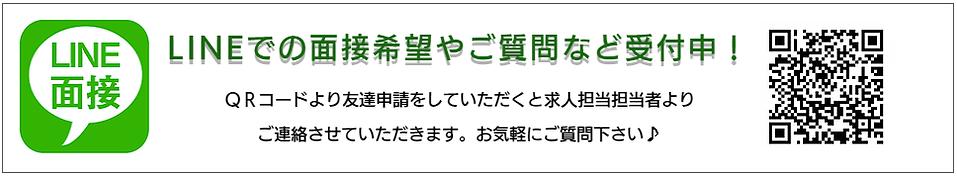 line面接バナー.png