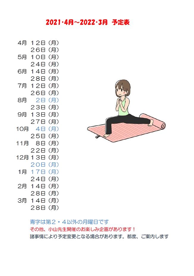 2021はぴねヨガ②.png