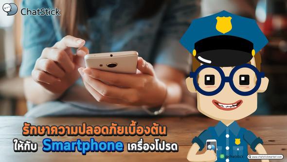 รักษาความปลอดภัยเบื้องต้นให้กับ Smartphone เครื่องโปรด