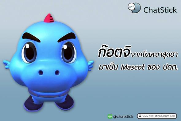 ก๊อตจิ จากโฆษณาสุดฮา มาเป็น Mascot ของ ปตท.