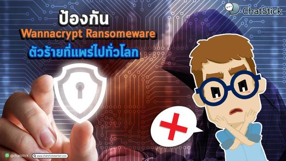 ป้องกัน Wannacrypt Ransomeware ตัวร้ายที่แพร่ไปทั่วโลก