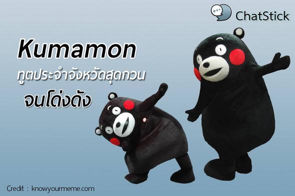 Kumamon ทูตประจำจังหวัดสุดกวนจนโด่งดัง