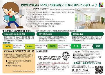 すこやかスコアパンフレット_ページ_2.jpg