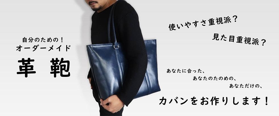 leatherordermadeimage00001a.jpg