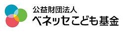 03_benesse_kodomo-kikin_4C.jpg