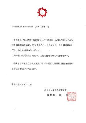 埼玉県立小児医療センター_page-0001.jpg