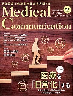 medi2019win01 - コピー.jpg