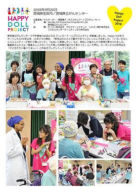 宮城がんセンターHappyDoll2018報告書_1.jpg