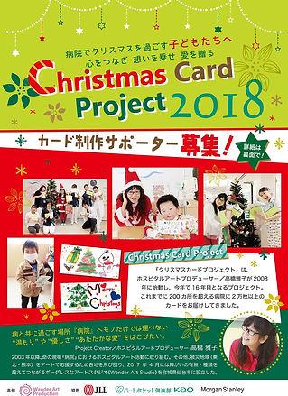 クリスマスカード2018_wap_omote_s.jpg