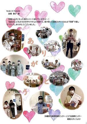 沖縄こども医療センター.JPG