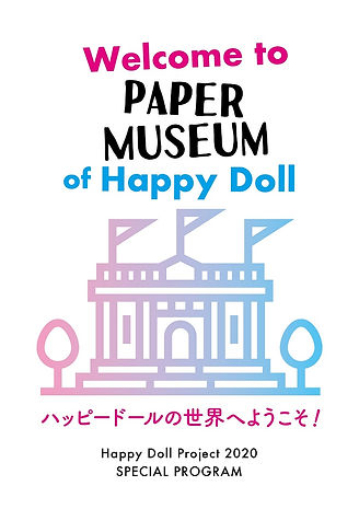 paper_museum_2020_compressed (2)_page-00