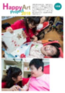 宮城病院HA報告書_5.jpg