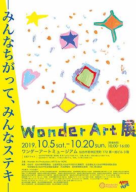 2019WonderArt展_omote.jpg