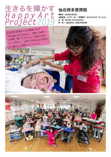 太陽生命報告用_西多賀病院HA報告書-1-7_page-0001.jpg