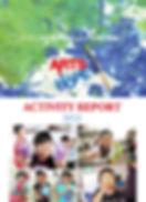 AFH2015年度報告書.jpg