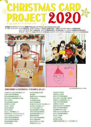 クリスマスカードプロジェクト2020報告書_page-0001.jpg