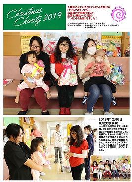 クリスマスチャリティ2019報告書_page-0001.jpg