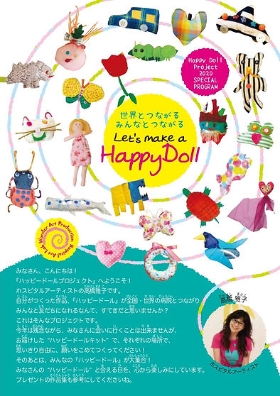 HappyDoll2020_リーフ_0713_page-0001 - コピー.j