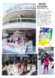 生きるを輝かす!展覧会開催報告書-7.jpg