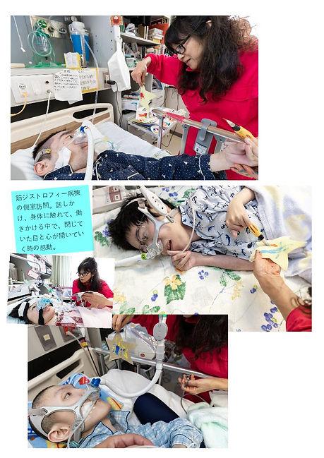 西多賀病院HA報告書5.jpg
