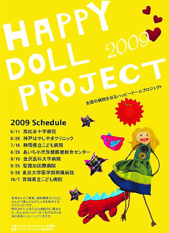 2009flyer_withLOGO.jpg