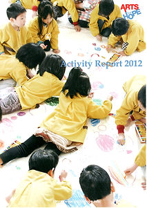 AFH2012年度報告書.jpg
