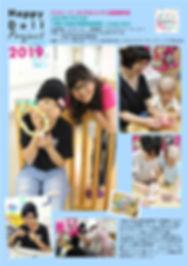 千葉大HappyDoll2019報告書-1.jpg
