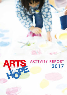 AFH2017年度報告書.jpg