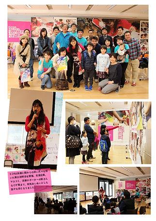 生きるを輝かす!展覧会開催報告書-3.jpg