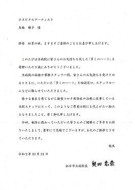 仙台市立病院_page-0001.jpg