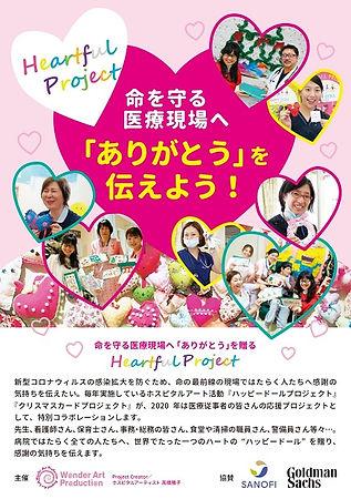 Heartful_Project_web.jpg